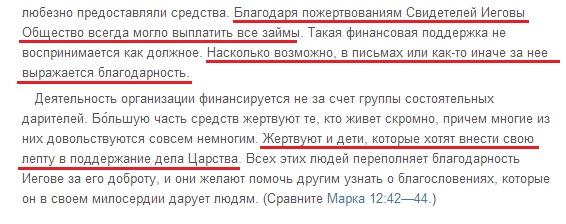 Из книги Возвещатели_гл.21_2