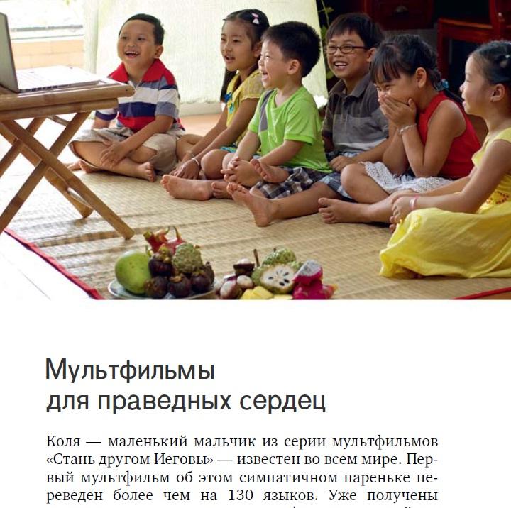 Иллюстрация с детьми (Ежег.2014)