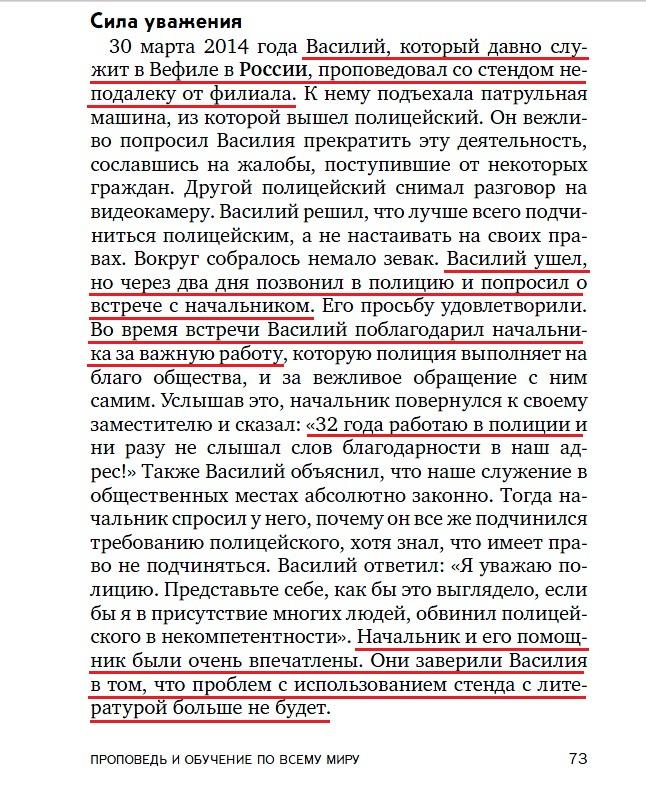 Случай с Василием и полицией из Солнечного_Ежег. 2015, стр.73