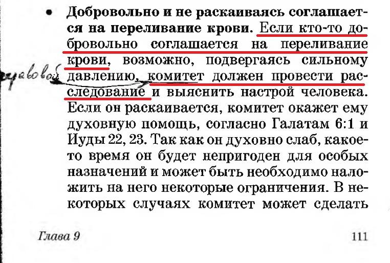 Из книги Пасите божье стадо (о крови)_1