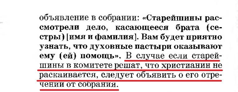 Из книги Пасите божье стадо (о крови)_2