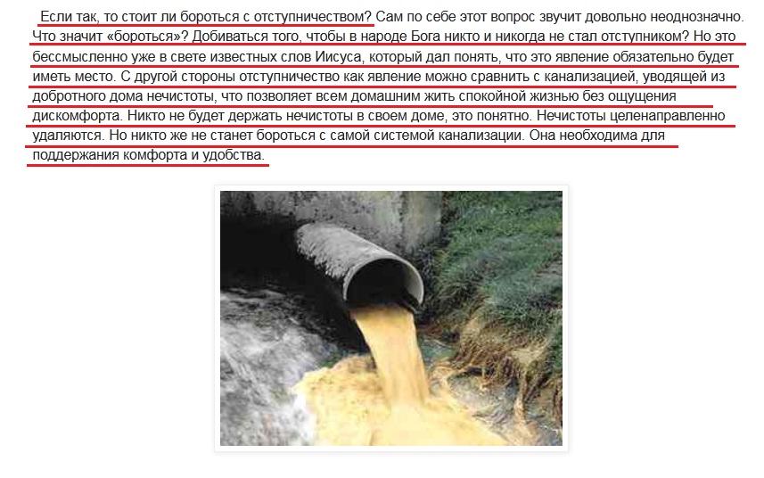 НикНейм-отступники-канализация
