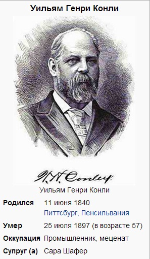 Уильям Генри Конли