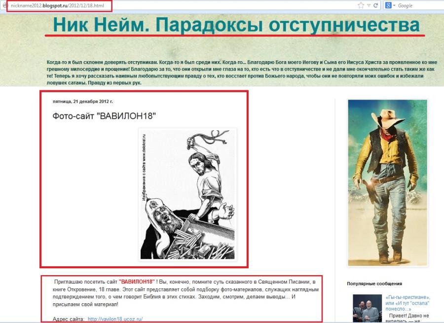 Антиправославный сайт НикНейма - приглашение из блога