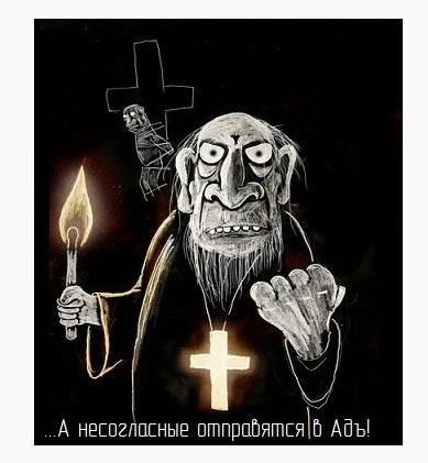 Карикатура на православие_1