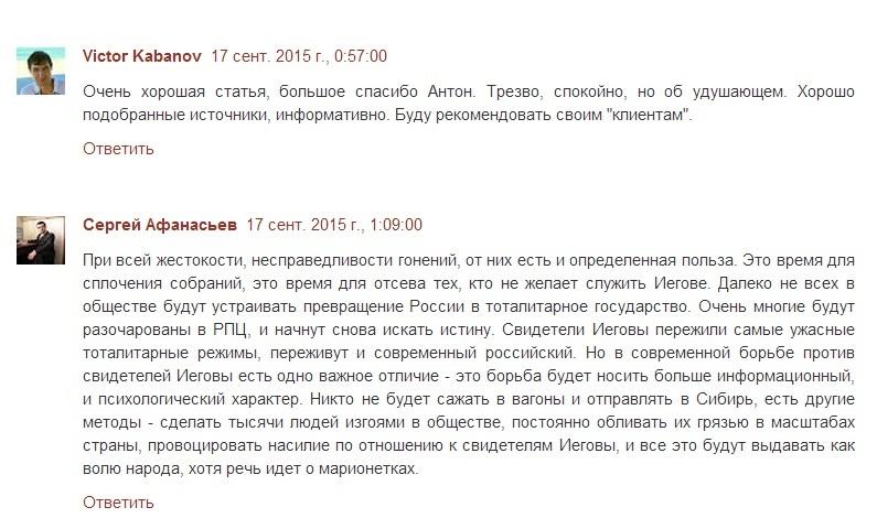Высказывание Афанасьева и Кабанова_2