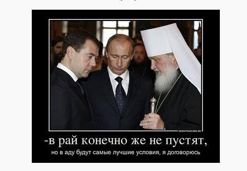 Путин в демотиваторе