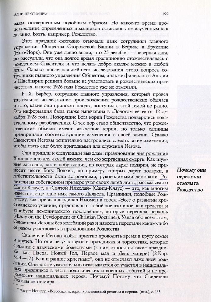 Возвещатели (стр.199 про Санта-Клауса и дьявола, русский)