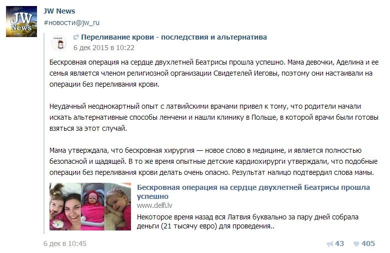 Об операции у девочки из Латвии