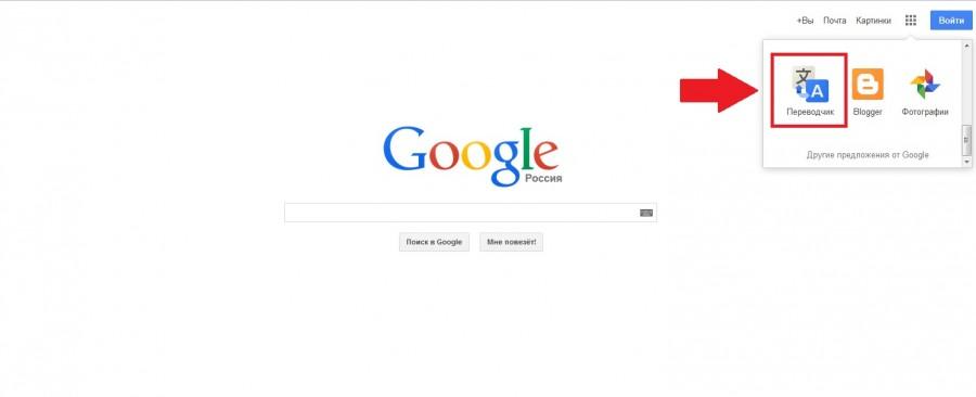 Гугл-переводчик_3