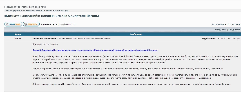 Скрин о книге Комната наказаний на форуме экс-СИ