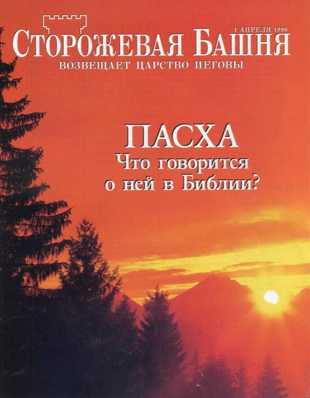 Обложка Сторожевой Башни за 1 апреля 1996 года