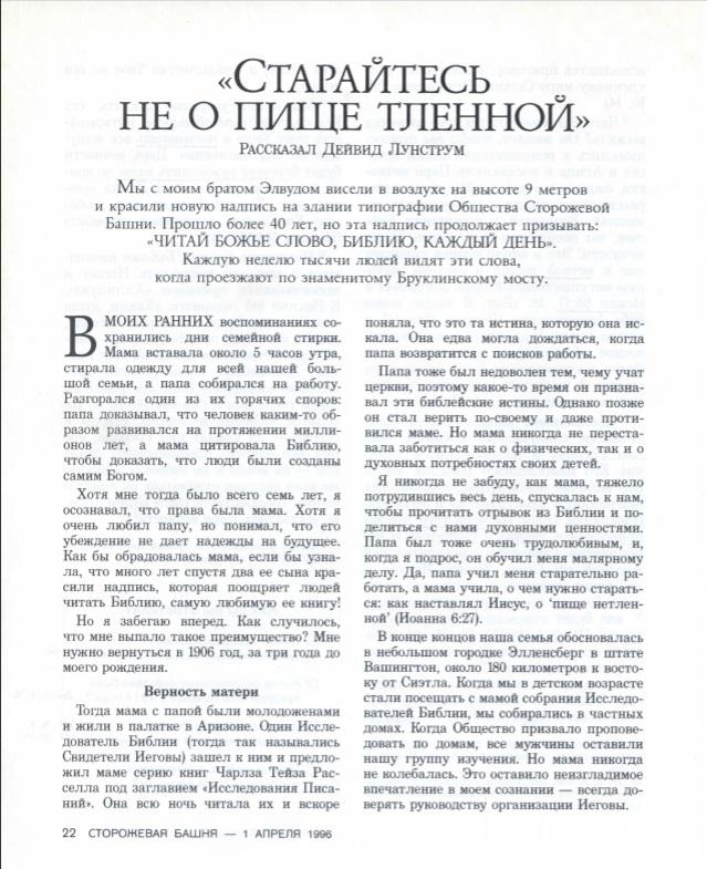 Сторожевая Башня 1 апреля 1996 года (страница 22)