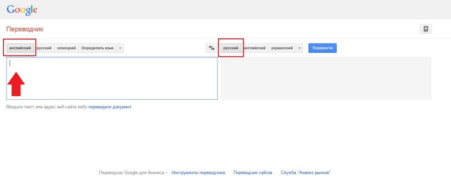 Гугл-переводчик_4