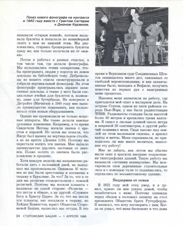 Сторожевая Башня 1 апреля 1996 года (страница 24)