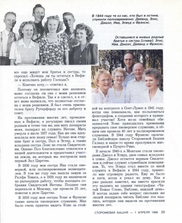 Сторожевая Башня 1 апреля 1996 года (страница 25)