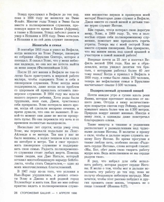 Сторожевая Башня 1 апреля 1996 года (страница 26)