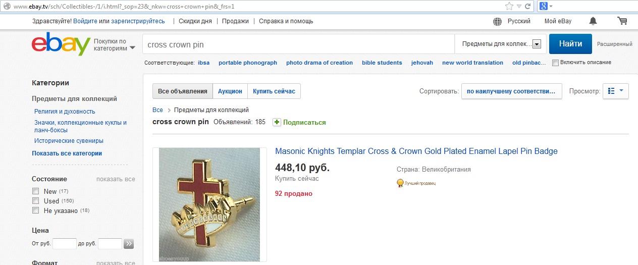 1_С Ebay - значок масонский