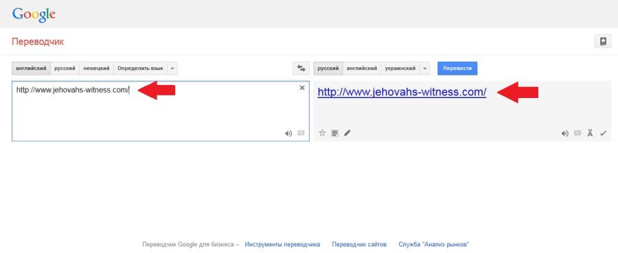 Гугл-переводчик_5