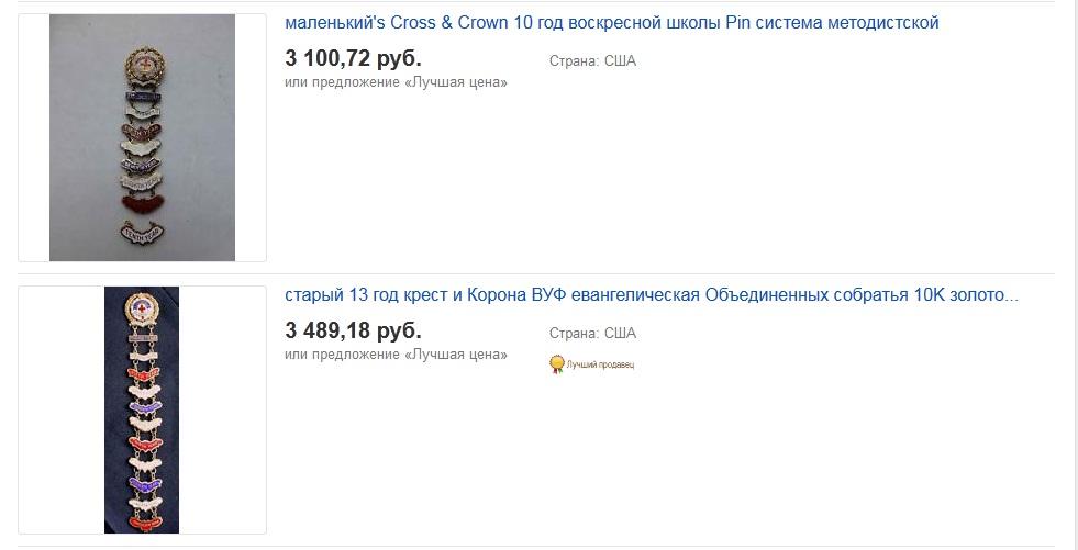4_С Ebay - разных церквей