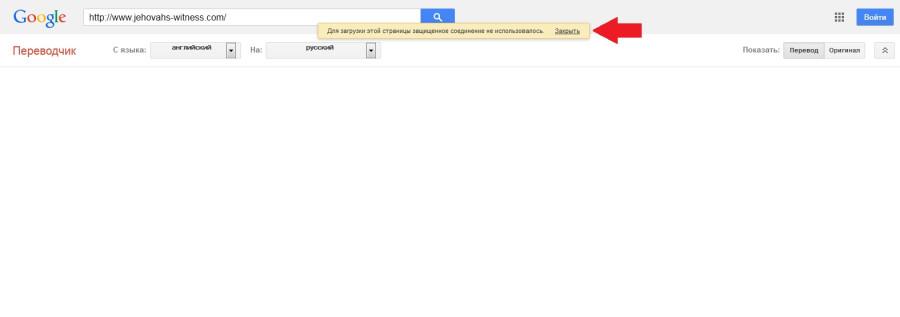 Гугл-переводчик_6 (не сработал)