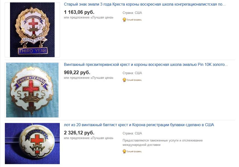 12_С Ebay - разных церквей