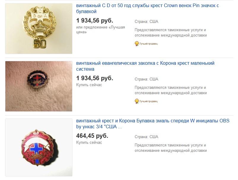 20_С Ebay - разных церквей
