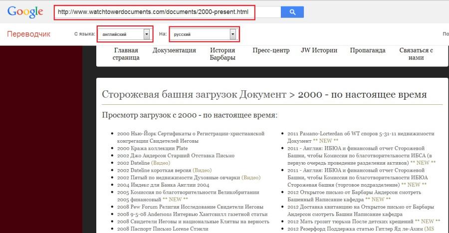 Гугл-переводчик_7 (в другом браузере)