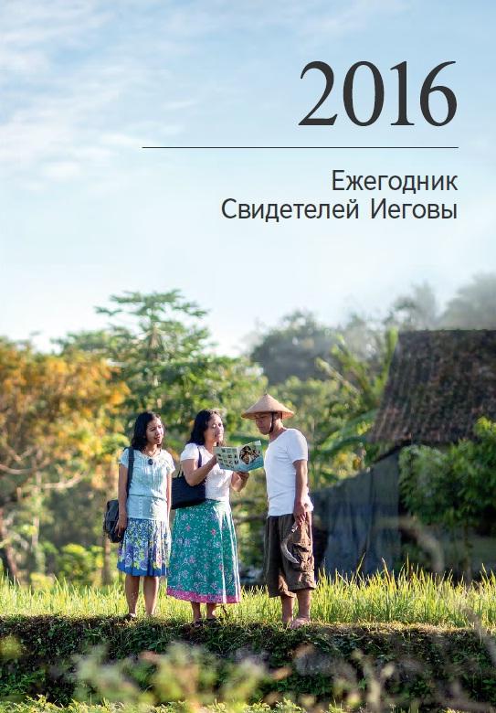 Ежегодник СИ 2016, обложка