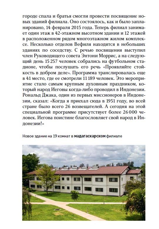 Ежегодник СИ 2016, стр. 29