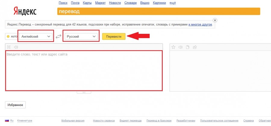 Яндекс-переводчик_2