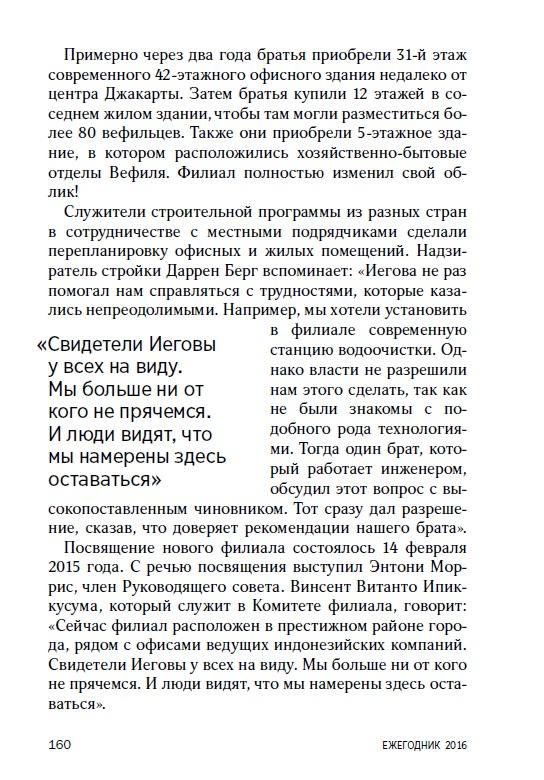 Ежегодник СИ 2016, стр. 160