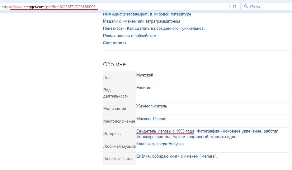 Николай JW профиль