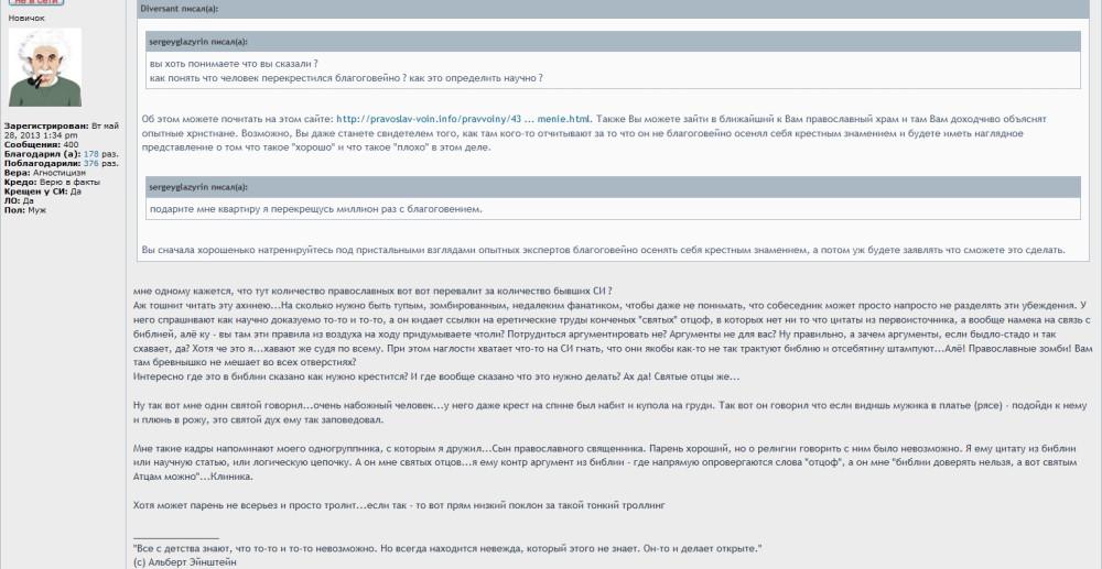 Скрин с форума об отцах православной церкви