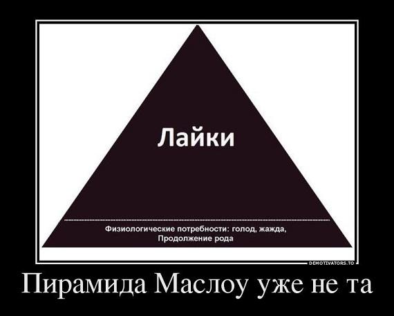 Лайки-2_2