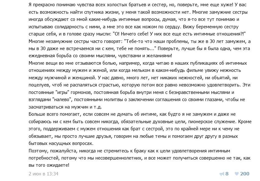 Истории СИстер_2