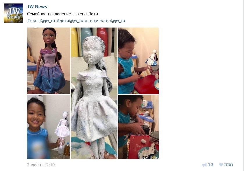 Скрин с куклой-столбом жены Лота