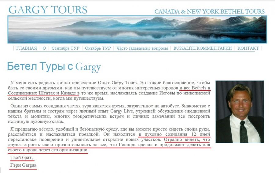 Тур по Вефилям США и Канады (Свидетели Иеговы)_перевод_1