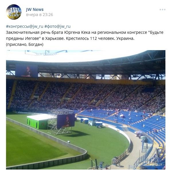 Конгресс СИ 2016 в Харькове - крестились 112 человек