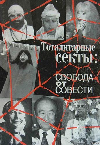 Тоталитарные секты - свобода от совести_2