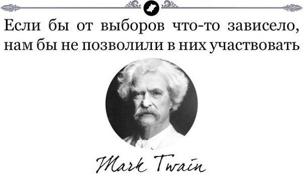 Марк Твен о выборах_800