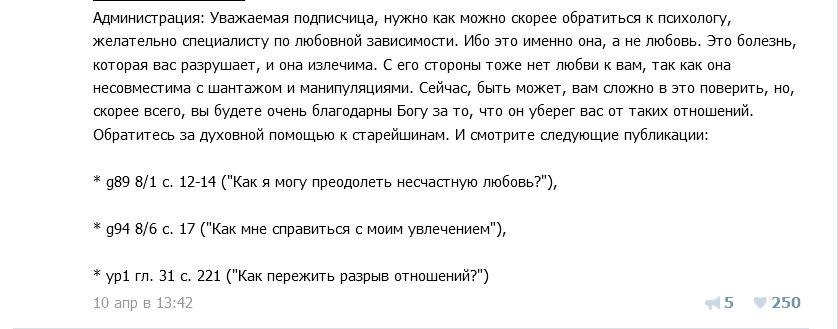 История о религиозной и любовной зависимостях_2
