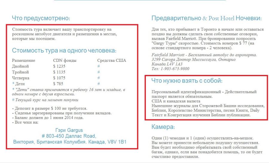 Цены на тур по Вефилям США и Канады (Свидетели Иеговы)_перевод_3