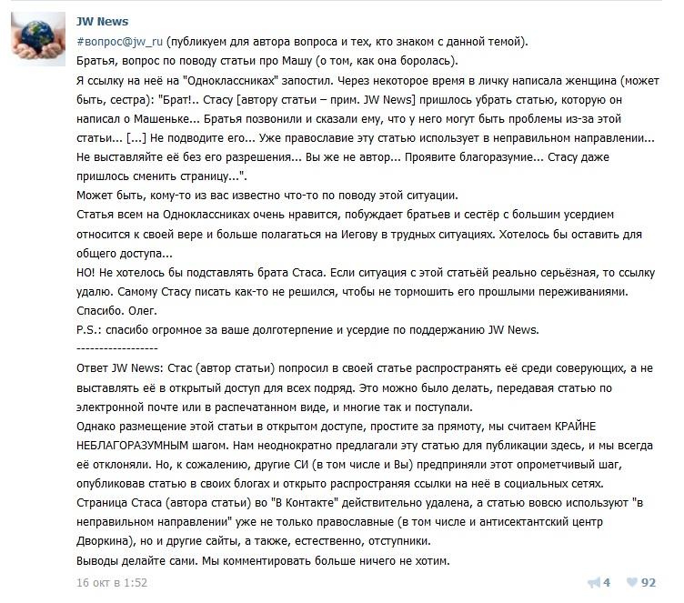 17_про Машу_2 (нельзя было публиковать)