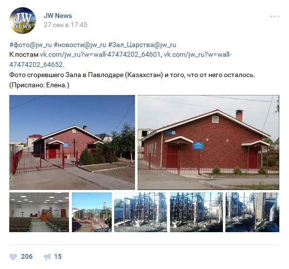 Сгорел ЗЦ в Казахстане_0