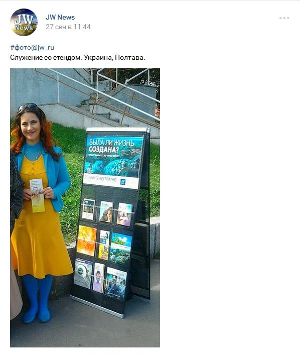 Патриотическая служба JW NEWS_1 Украина