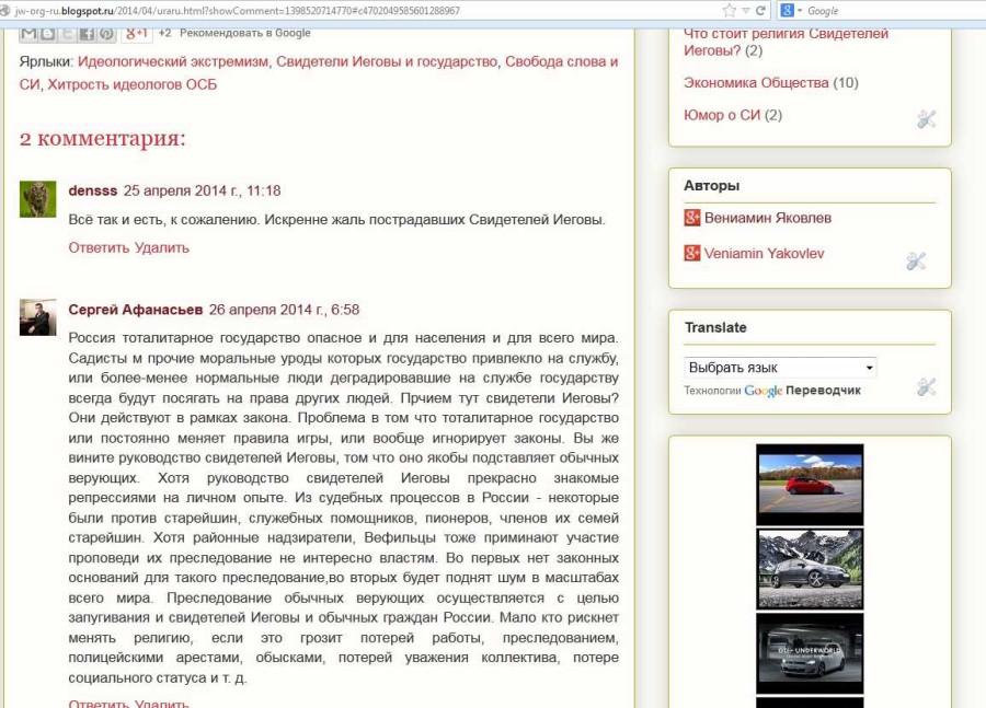 1_Удаленный комментарий про тоталитарность России_2 (увел)_min