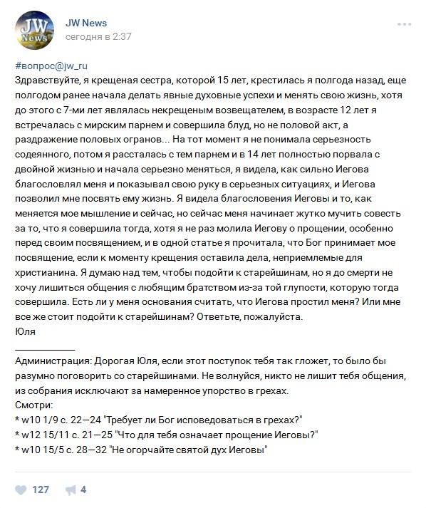 Из JW NEWS во Вконтакте (Детки из клетки)