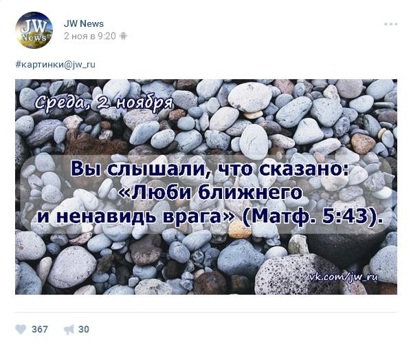 Цитата о врагах из JW NEWS (вырвана из контекста библии)
