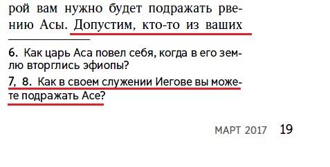 Страница 19_нач цитаты о необщении
